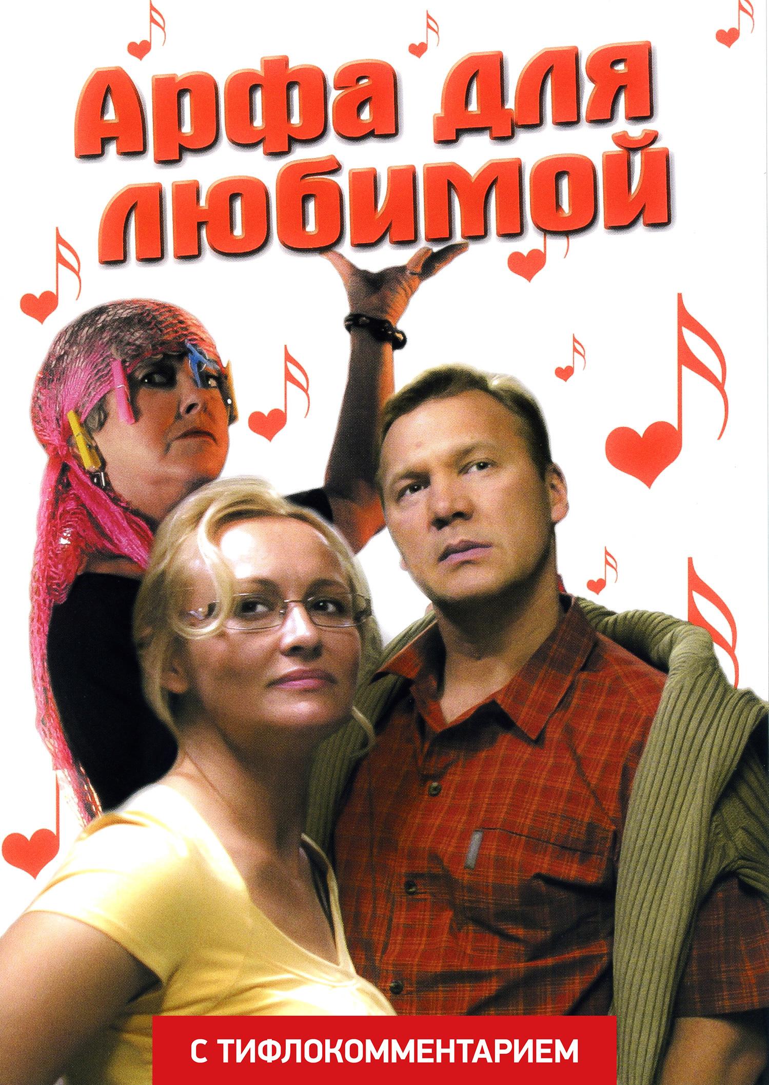 Постер фильма - Арфа для любимой (версия с тифлокомментарием)