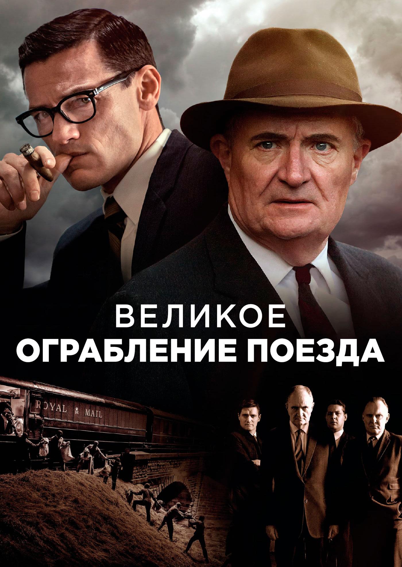 Великое ограбление поезда