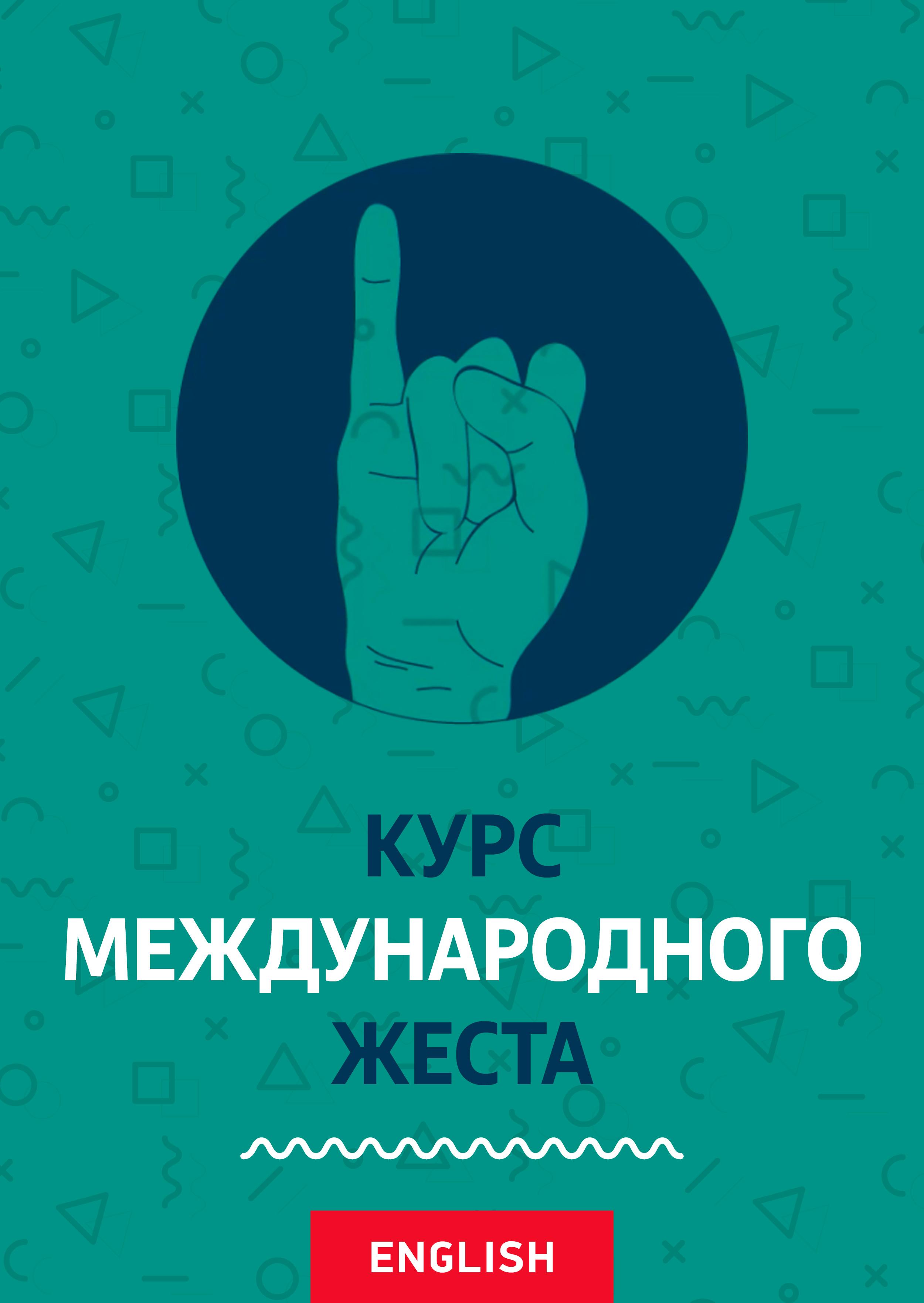 Курс международного жеста (на английском)