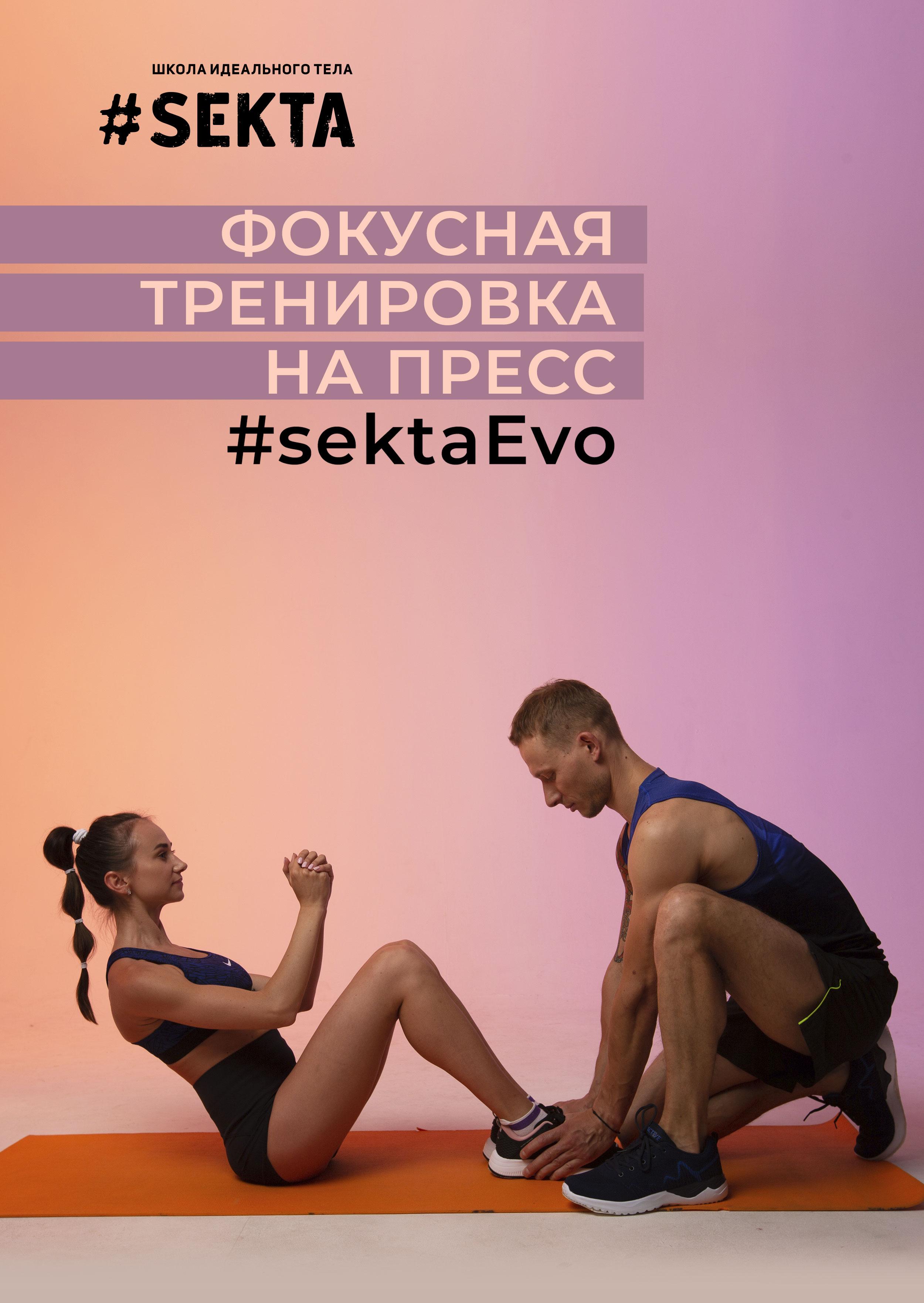 Фокусная тренировка на пресс #sektaEvo