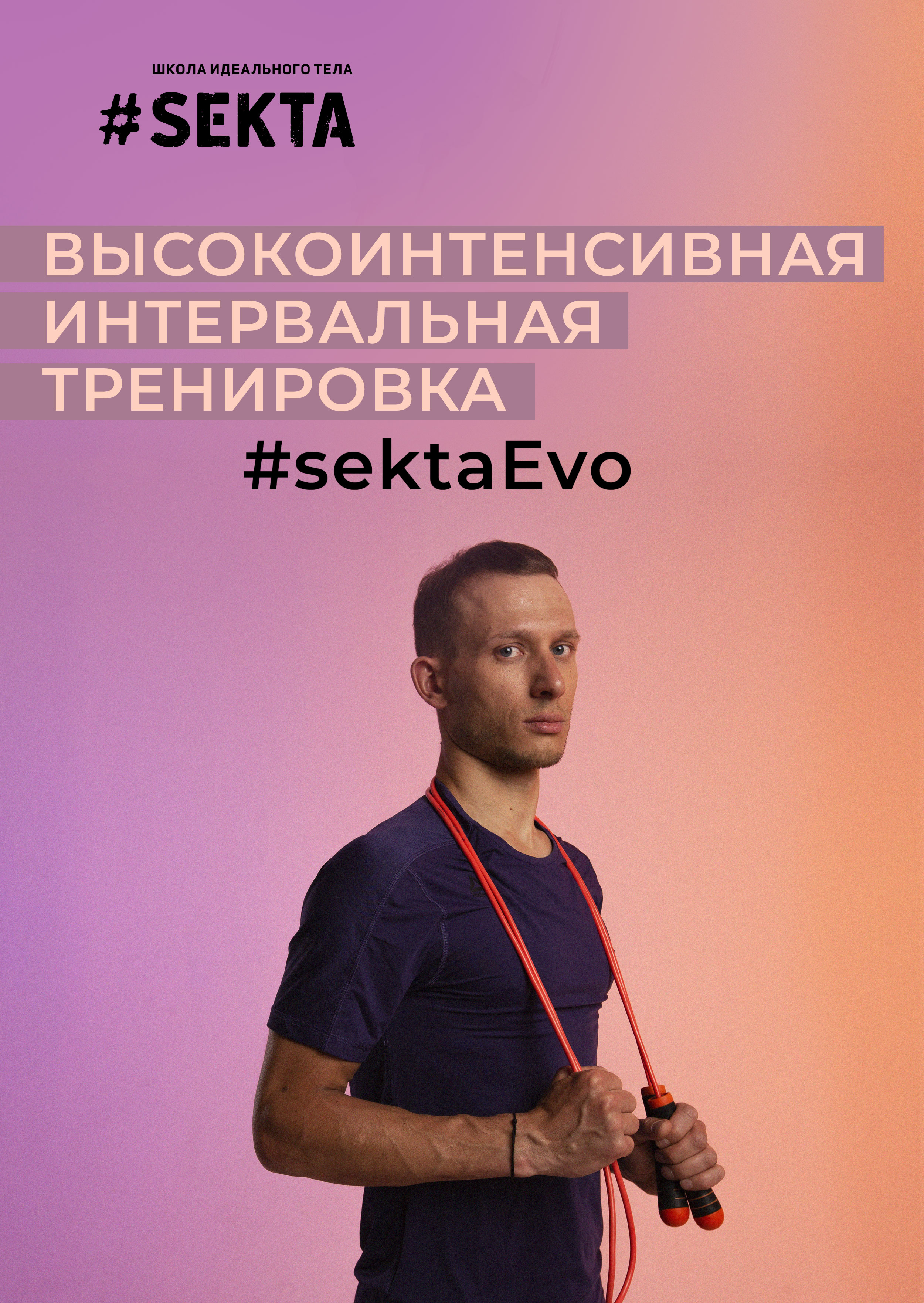 Высокоинтенсивная интервальная тренировка #sektaEvo