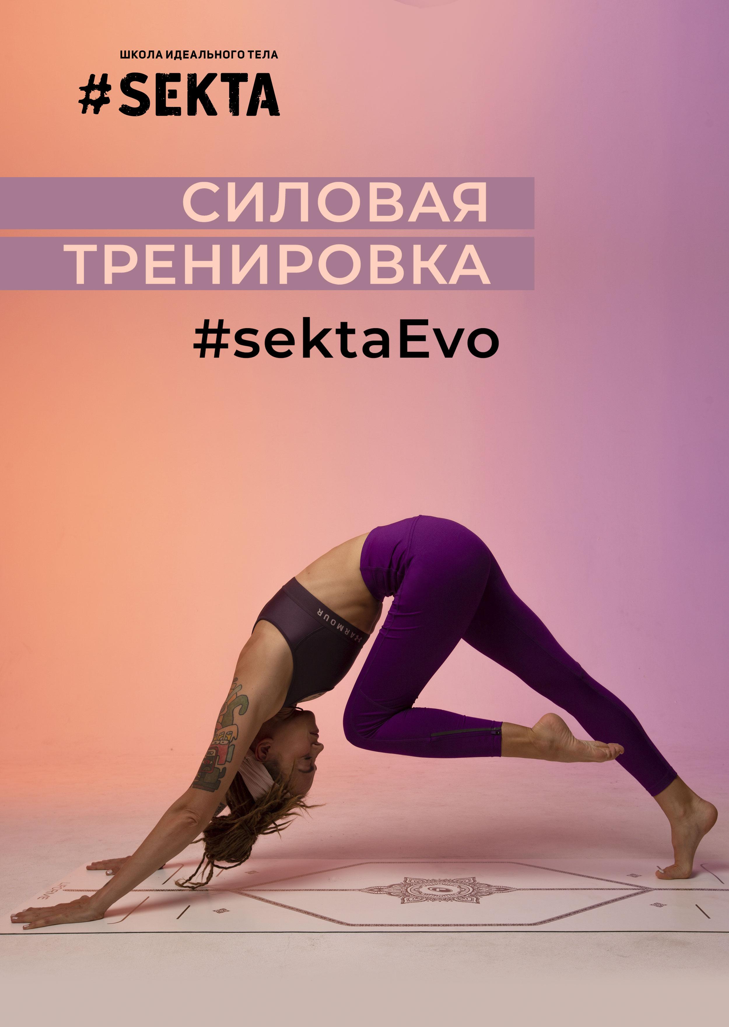 Силовая тренировка #sektaEvo