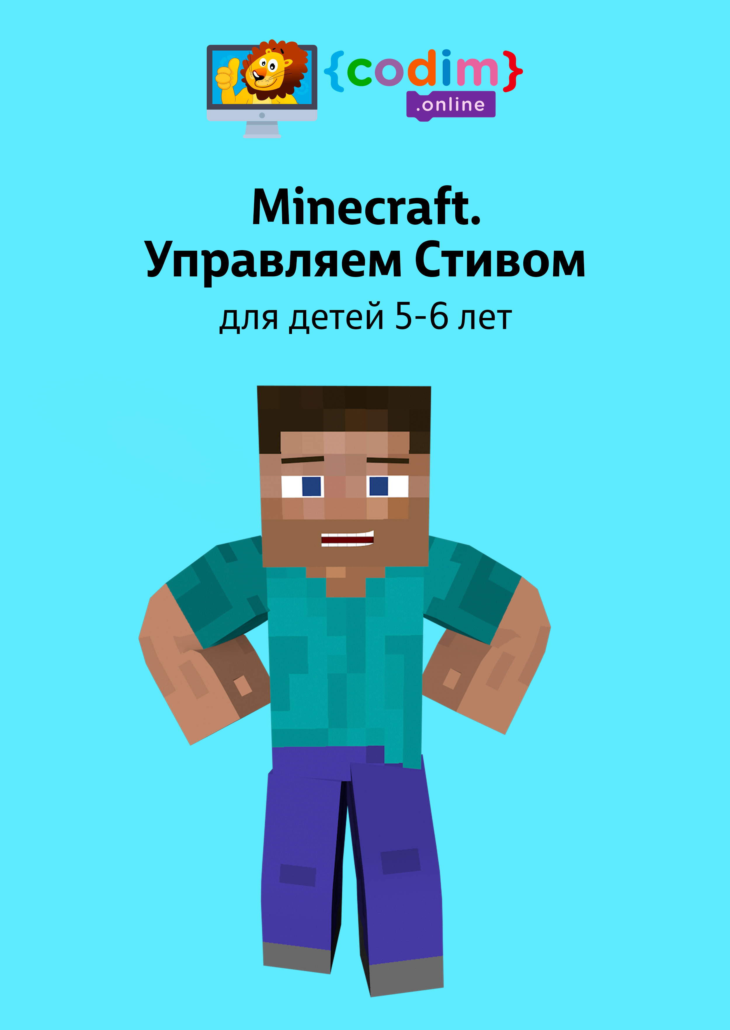 Minecraft. Управляем Стивом