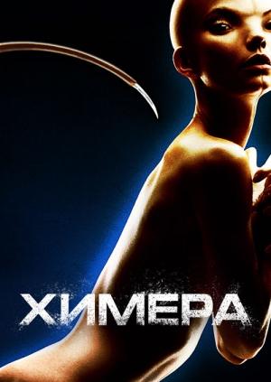 фильм химера 2 смотреть онлайн бесплатно в хорошем качестве: