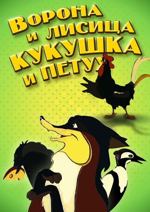 Ворона и Лисица, Кукушка и Петух