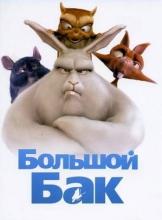 Большой Бак