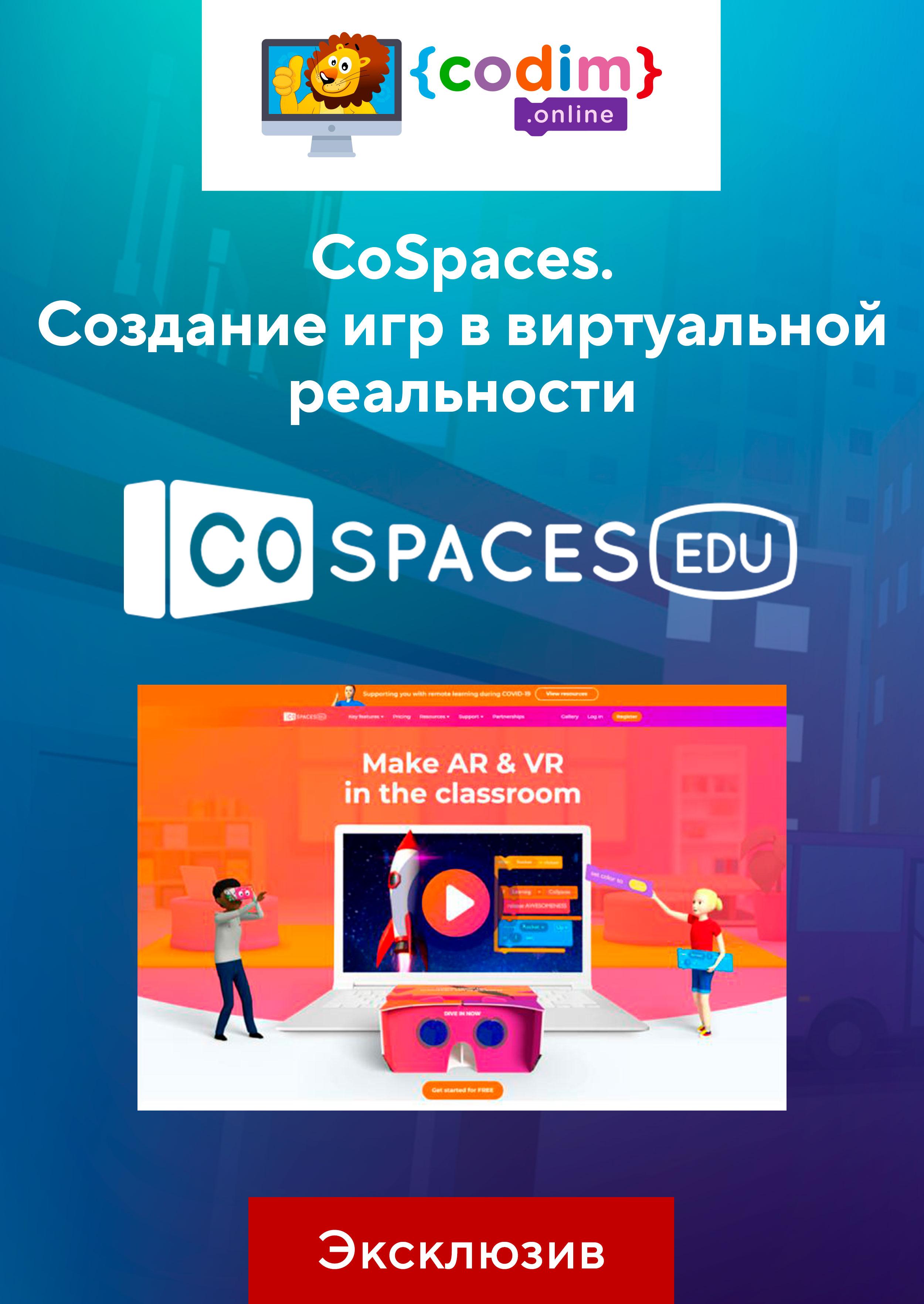 CoSpaces. Создание игр в виртуальной реальности