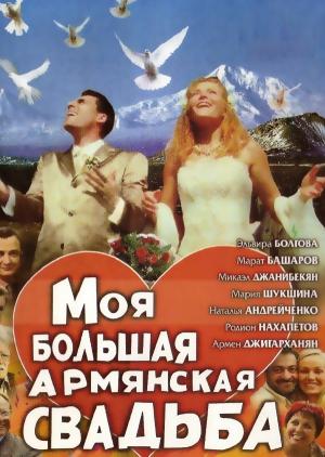 смотреть армянские фильмы смотреть онлайн: