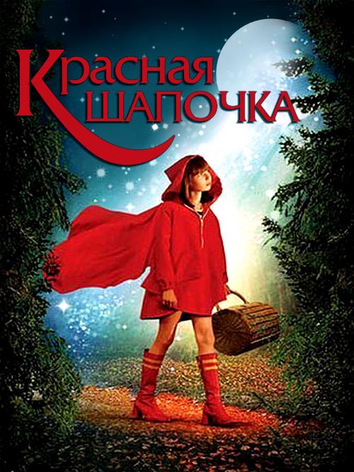 Трейлер: Красная Шапочка