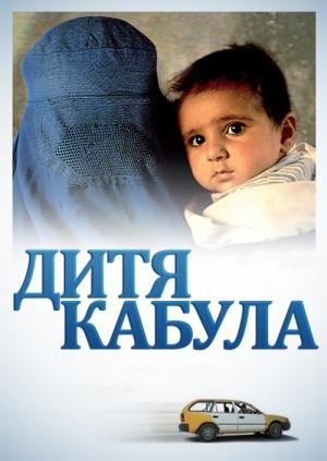 смотреть фильм ребёнок: