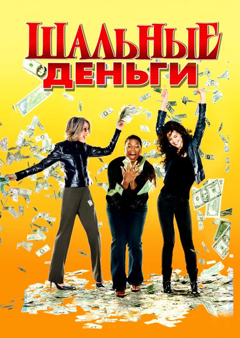 Трейлер: Шальные деньги