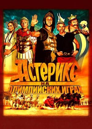 Только Игру Астерикс На Олимпийских