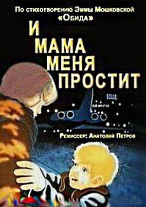 и мама меня простит мультфильм Мультфильм И мама меня простит (1975): описание, содержание ...