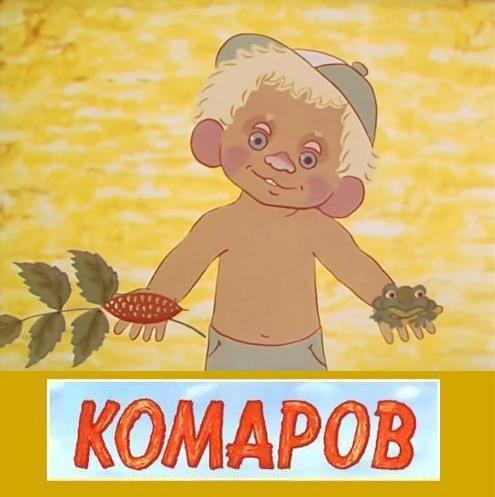 Комаров
