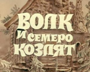 «Онлайн Смотреть Волк И Семеро Козлят» / 2009