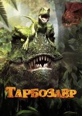 Тарбозавр