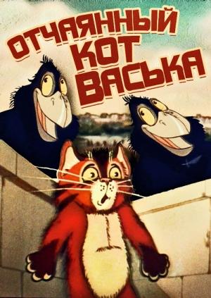 Мультфильмы про кота ваську и