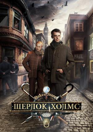смотреть шерлок холмс смотреть онлайн: