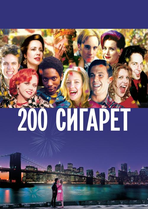 200 сигарет 1999  фильм бесплатно
