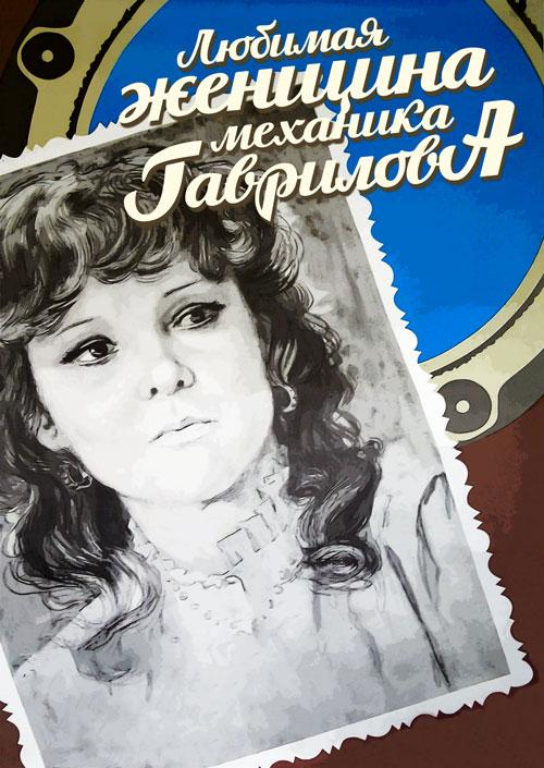 Трейлер: Любимая женщина механика Гаврилова