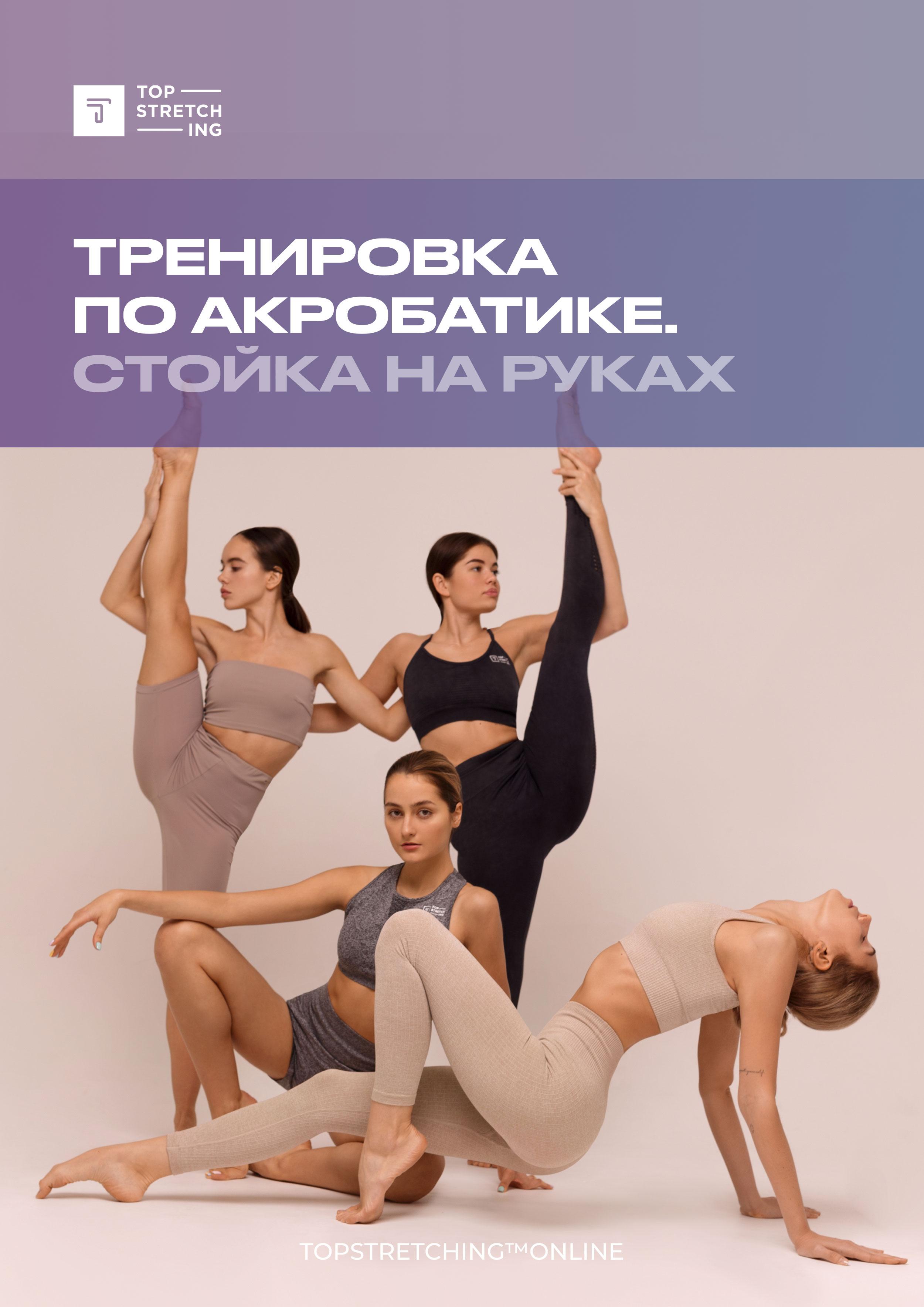 Тренировка по акробатике. Стойка на руках