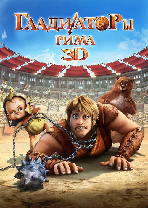 Гладиаторы Рима 3D