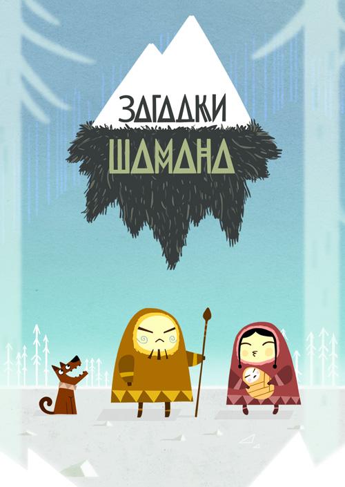 Загадки шамана