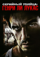 Серийный убийца: Генри Ли Лукас