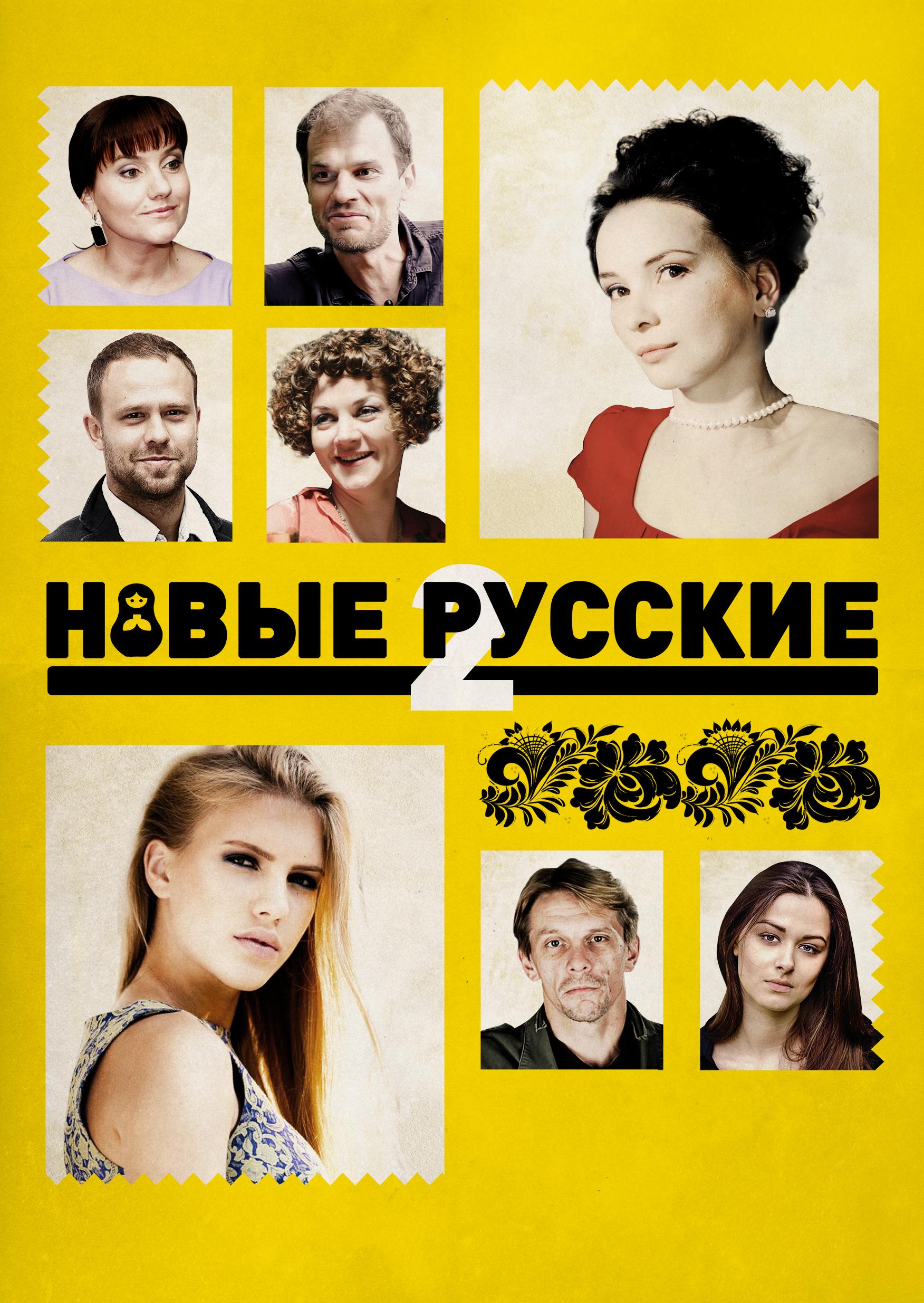 Трейлер: Новые русские2