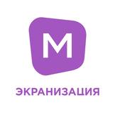 [M] ЭКРАНИЗАЦИЯ