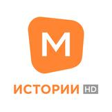 Megogo ИСТОРИИ HD