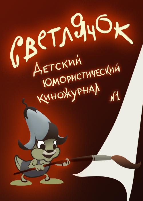 Светлячок: Детский юмористический киножурнал