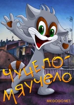 Чучело-Мяучело