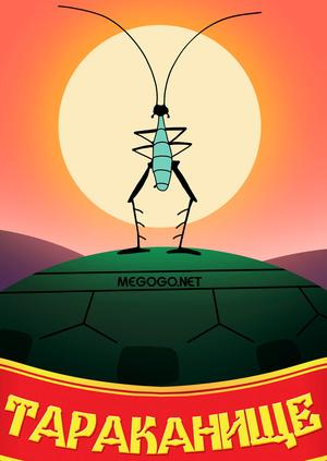 скачать тараканище через торрент