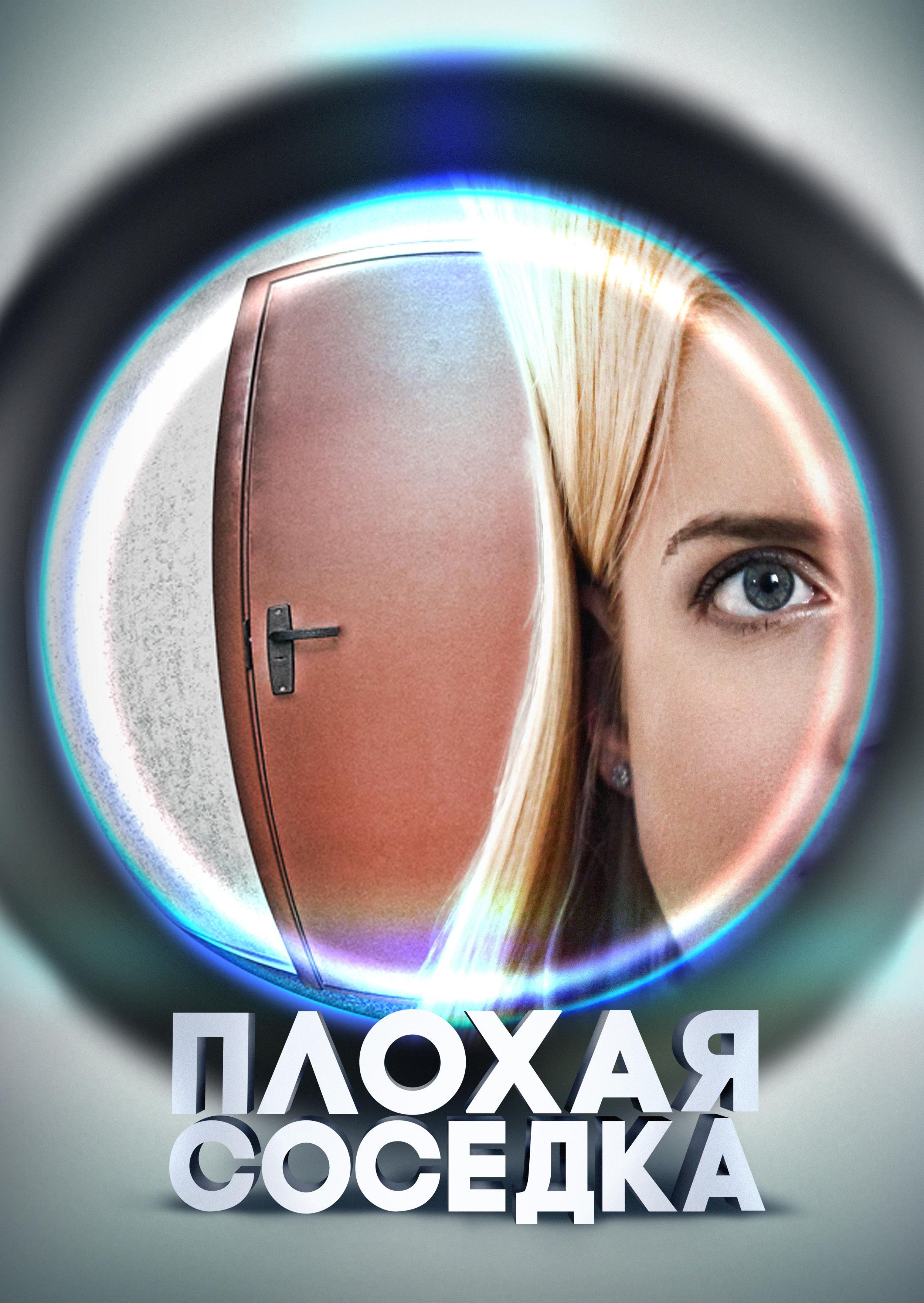 Смотреть фильм Плохая соседка онлайн на Кинопод бесплатно
