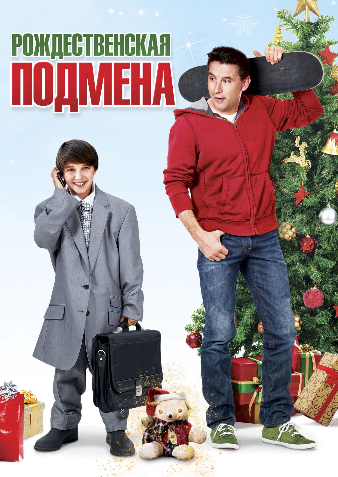 Смотреть фильм Рождественская подмена онлайн на Кинопод бесплатно