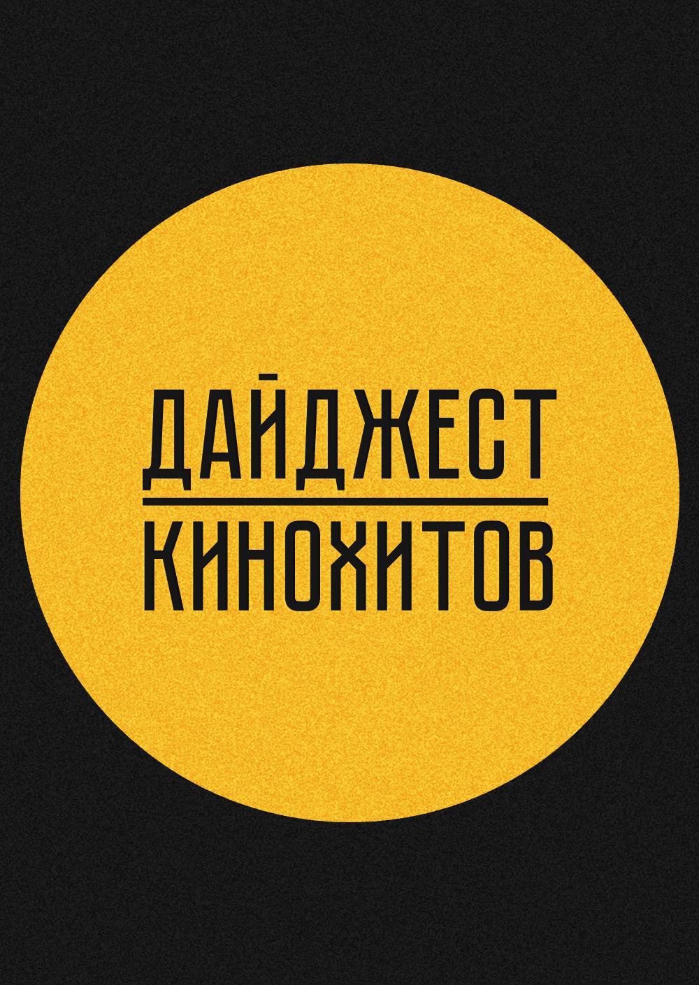 Дайджест кинохитов - 31.10.2015