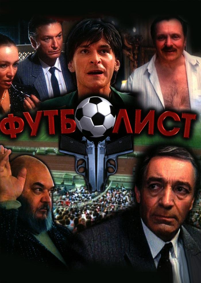 Смотреть фильм Футболист онлайн на Кинопод бесплатно