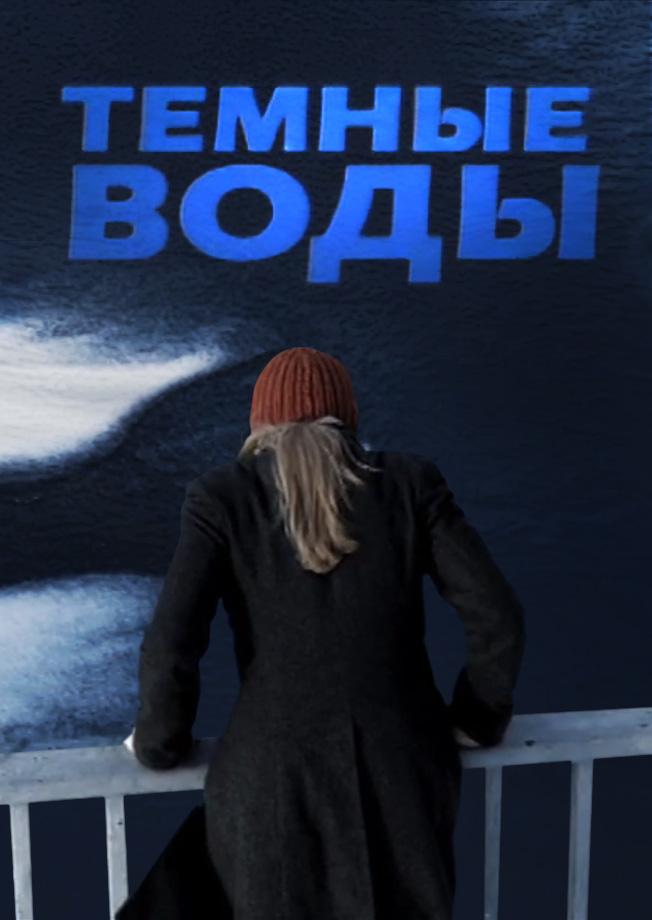 Смотреть фильм Тёмные воды онлайн на Кинопод бесплатно