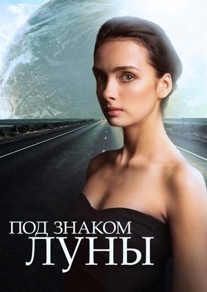 фильм под знаком луны сюжет
