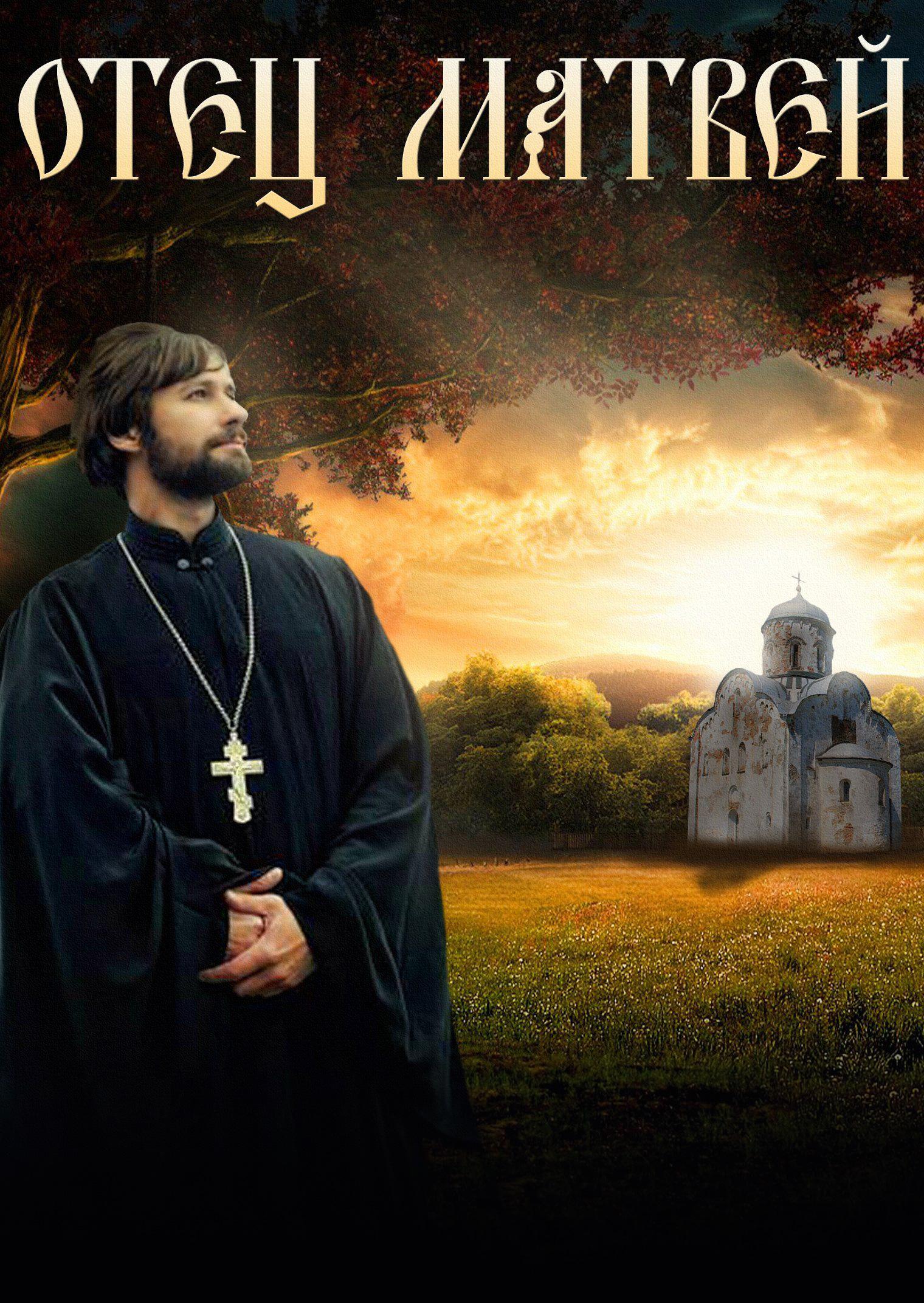 Смотреть фильм Отец Матвей онлайн на Кинопод бесплатно