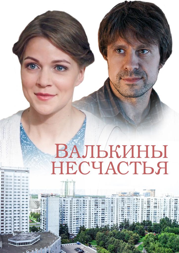 Смотреть фильм Валькины несчастья онлайн на Кинопод бесплатно