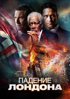 Фильм торрент скачать падение лондона