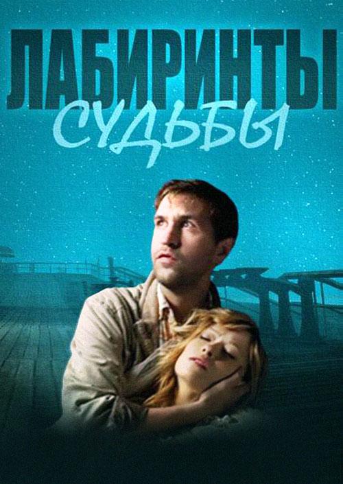 Смотреть фильм Лабиринты судьбы онлайн на Кинопод бесплатно