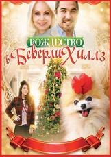 Рождество в Беверли Хиллз