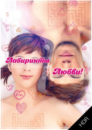 Лабиринты любви UHD HDR