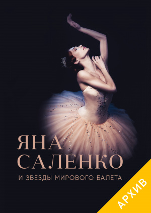 Яна Саленко и звезды Мирового балета