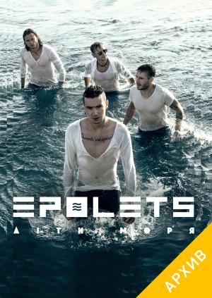Epolets - презентація нового альбому Діти Моря