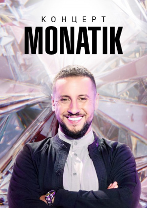 "MONATIK. Концерт ""Vitamin D"""