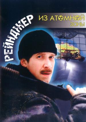 Рейнджер из атомной зоны